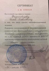 fedortsov-certificate