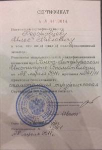 fedortsov-certificate-surgeon