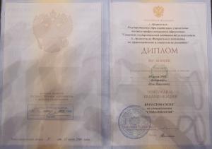 fedortsov-diploma1