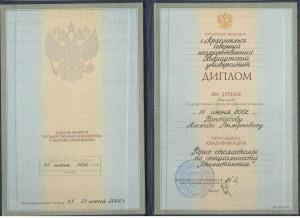 protasov-diploma