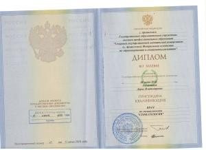 rakitin-diploma2